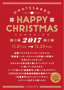 スクリーンショット 2017-11-27 14.28.37